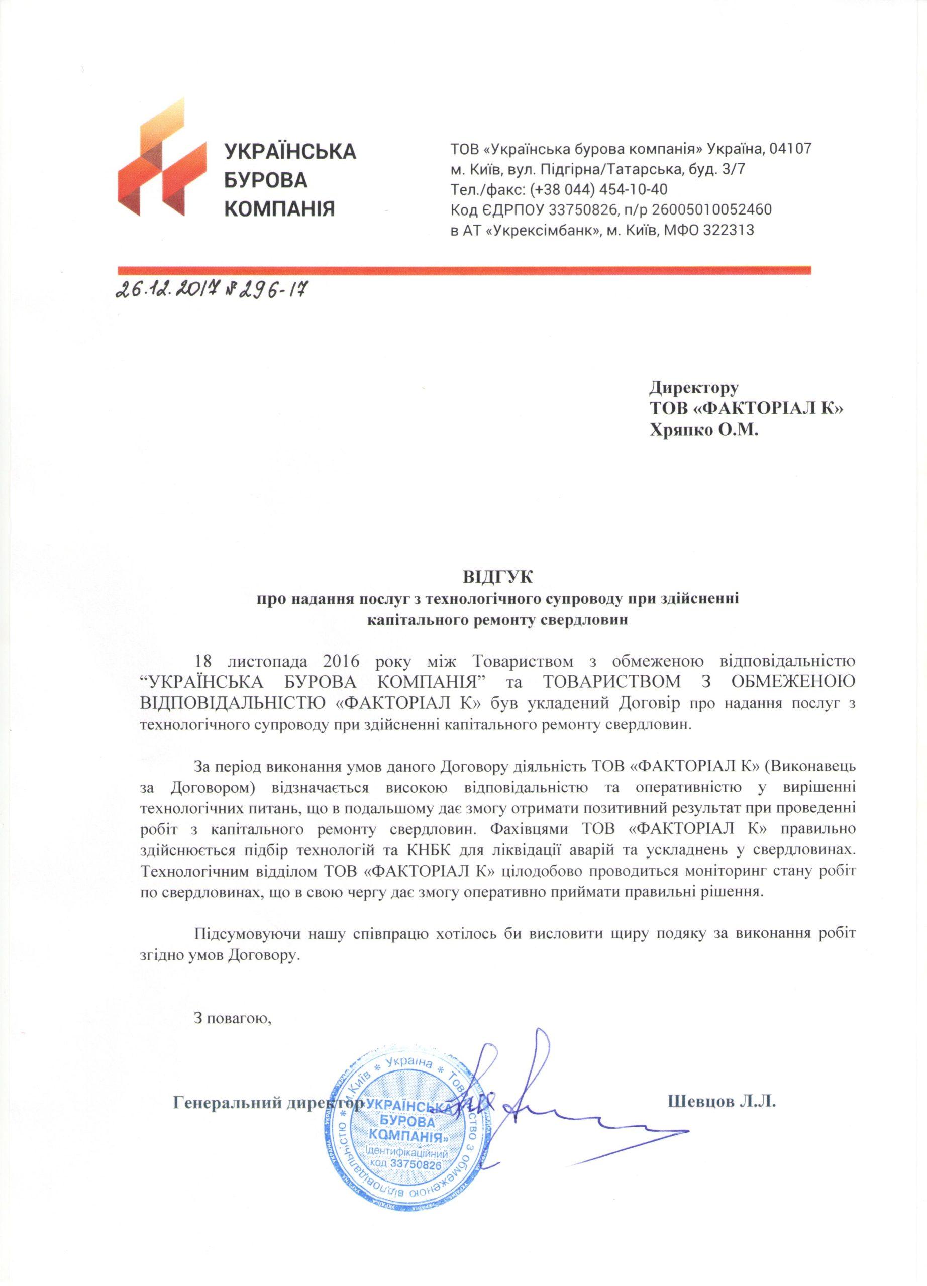 UDC_response