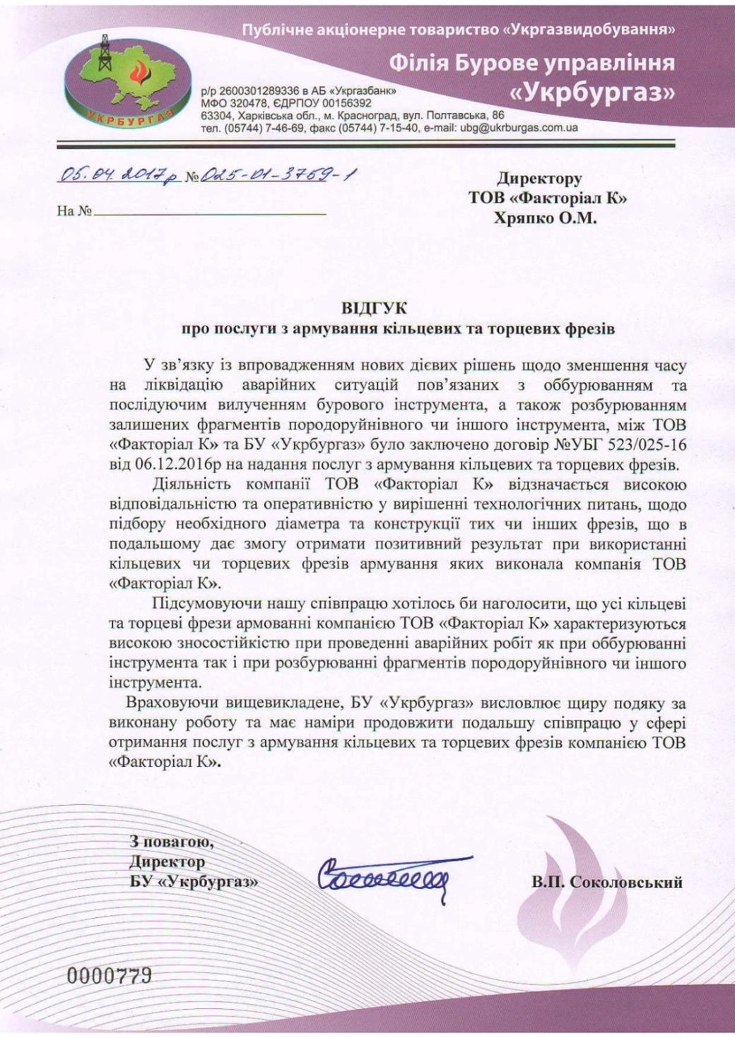 UkrBurGaz_response