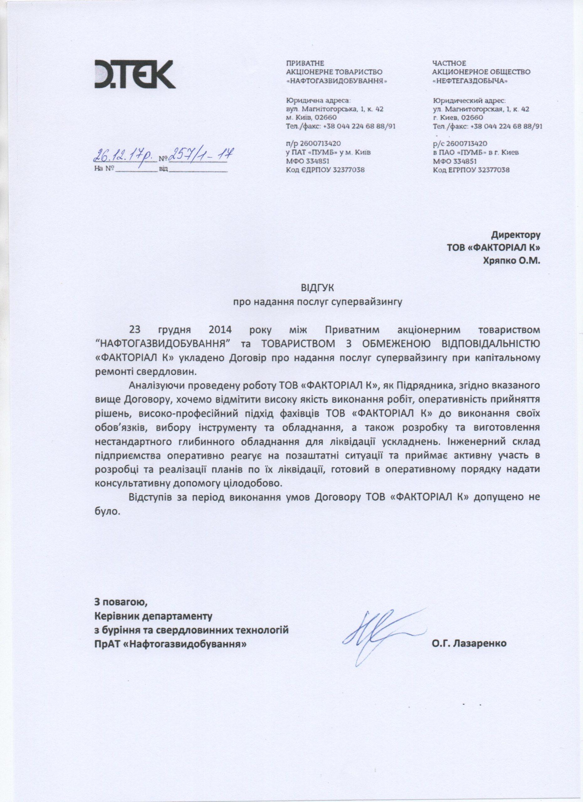 DTEK_response
